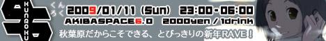 96 -クンロク- 2009/01/11(日) 23:00~ @ AKIBAスペース6.0 (秋葉原)